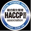 総合衛生管理HACCP認証